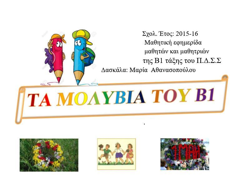 ta molybia toy b1
