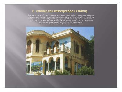 ergasia2_Page_5.jpg