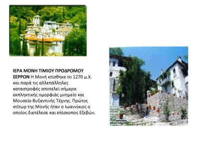 ergasia1_Page_06.jpg