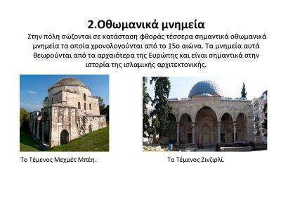 ergasia1_Page_11.jpg