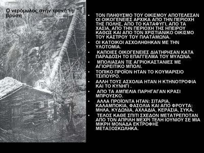 kpeanol paroysiasi oikismois 3_Page_18.jpg