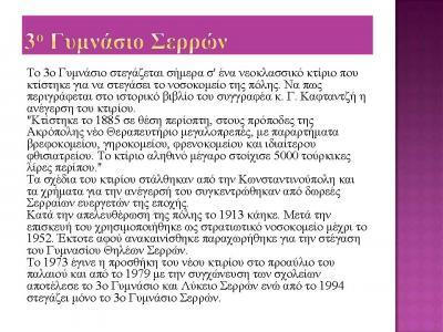 ergasia3_Page_06.jpg