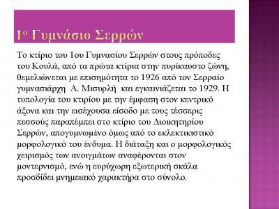 ergasia3_Page_08.jpg