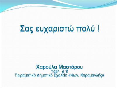 ergasia4_Page_13.jpg