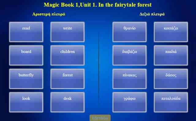 Magic Book 1 Unit 1  In the fairytale forest-Λεξιλόγιο